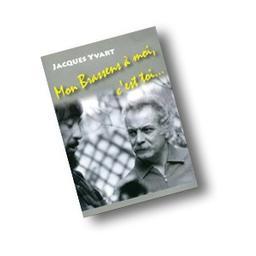Mon Brassens à moi, c'est toi... / Jacques Yvart |